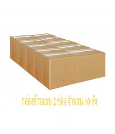 Camshell กล่องข้าวแบบ 2 ช่อง จำนวน 10 ลัง