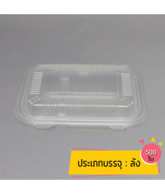 "Food lunch box ""ClamShell""  Type Compartment 2 packing 500 pcs./crate"