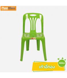 เก้าอี้ทอง สีเขียว