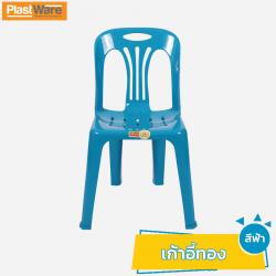 เก้าอี้ทอง สีฟ้า