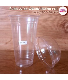 Plastic Cup 22 oz. 98 mm. with dome lid. Quantity: 500 pieces / crate