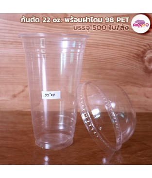 Plastic Cup 22 oz. 98 mm. with dome lid. Quantity: 500 pieces / pack