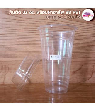 Plastic Cup 22 oz. 98 mm. with half lid. Quantity: 500 pieces / crate