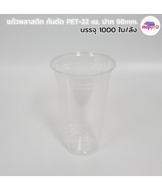 Plastic Cup 22 oz. 98 mm. Quantity: 1000 pieces / crate