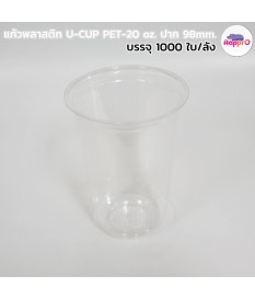 U-Cup 20 oz. 98 mm. Quantity: 1000 pieces / crate