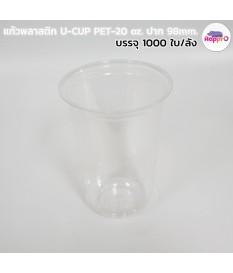 U-Cup 20 oz. 98 mm. Quantity: 1000 pieces / crate