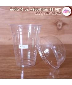 แก้วพลาสติก ก้นตัด พร้อมฝาโดม PET-16 ออนซ์ ปาก 98 มิลลิเมตร จำนวนบรรจุ 300 ใบ/ลัง