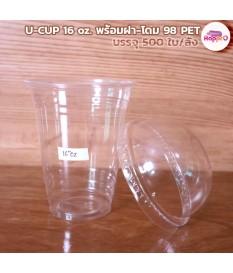 แก้วพลาสติก U-CUP พร้อมฝาโดม PET-16 ออนซ์ ปาก 98 มิลลิเมตร จำนวนบรรจุ 500 ใบ/ลัง